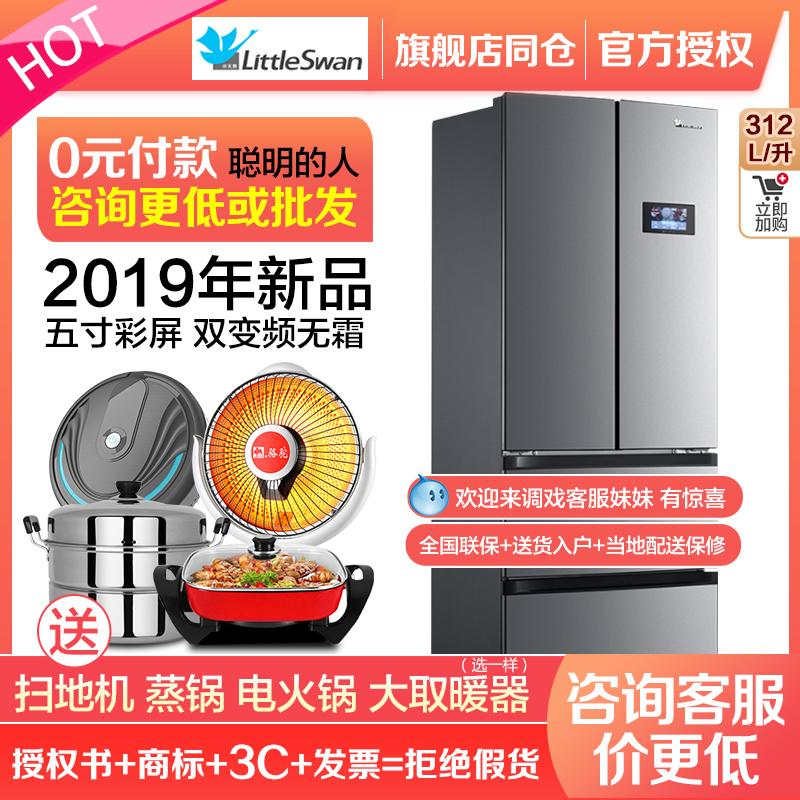 官方出品小天鹅BCD-312WTPZLA四开门冰箱多门风冷变频家用冰箱