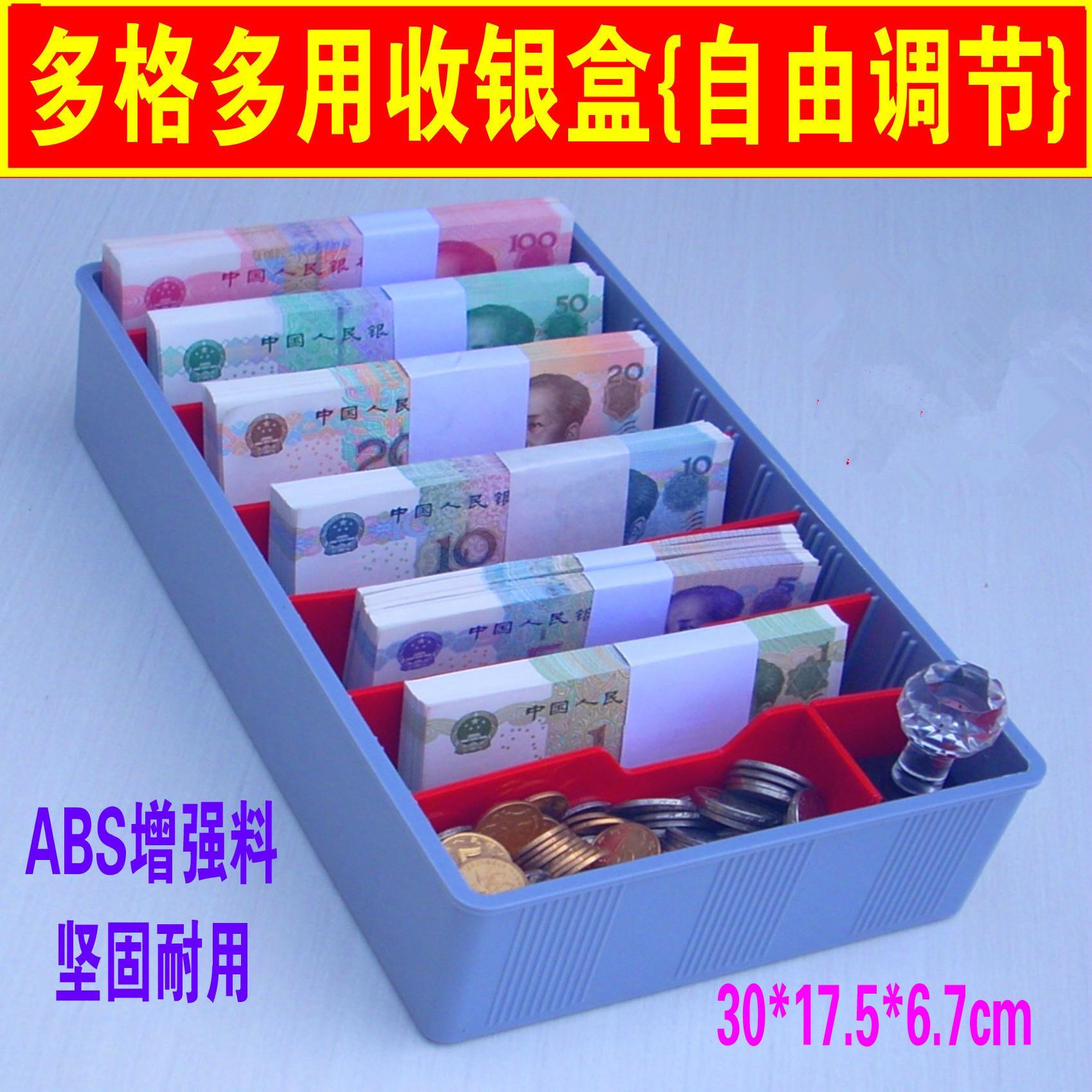 柜台收钱格子钞票整理收款零钱独立收银盒码通用夹子多格