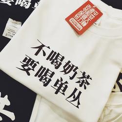 有变WUBRAIN潮汕工夫文化概念印花纯棉休闲宽松短袖T恤情侣款上衣