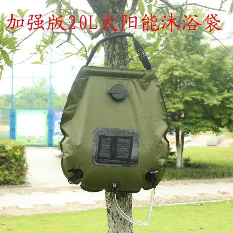 戶外沐浴袋可折疊自駕游太陽能熱水袋20L野外洗澡神器淋浴灑水袋