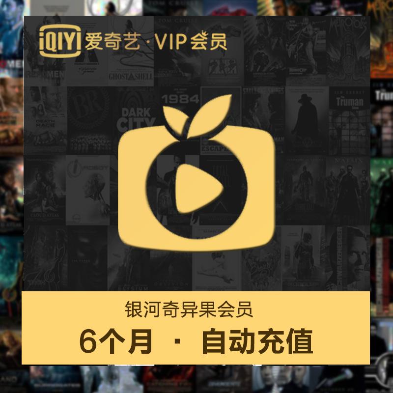 银河奇异果VIP会员6个月  直充官方 支持TV端  填手机号