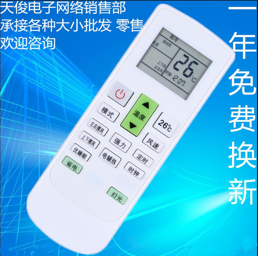 扬子空调变频23gw 32gw遥控器
