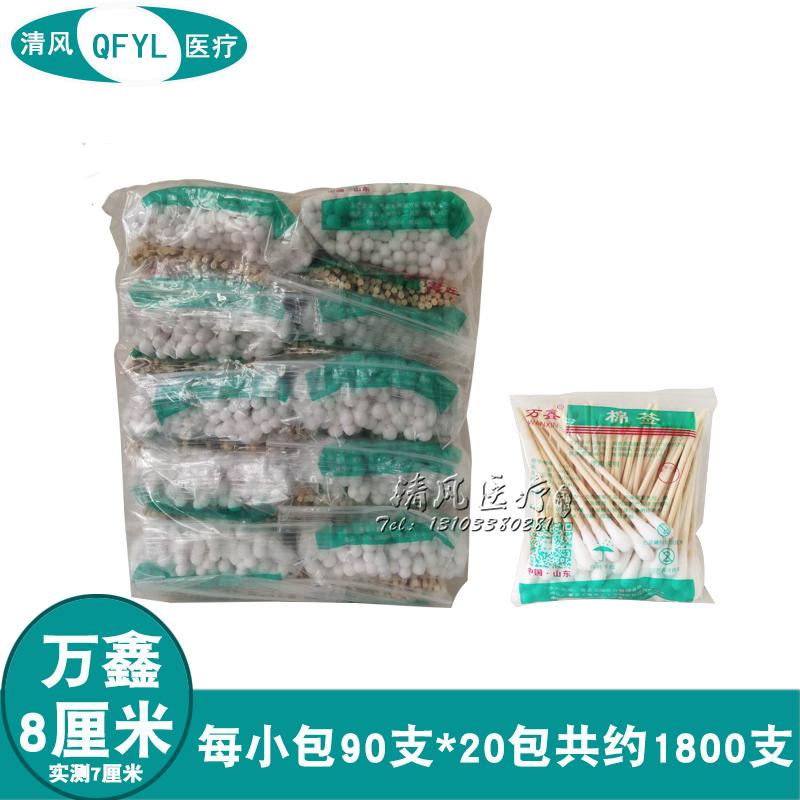 Package mail genuine Wanxin Pingwang medical cotton swab cosmetic cotton swab cotton swab stick 8 cm 10 cm 2000 cotton swabs