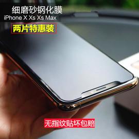 iPhoneXs钢化膜磨砂苹果XR抗蓝光iPhoneXsMax防指纹非全屏x高清手机玻璃xr护眼游戏保护膜8x半屏图片