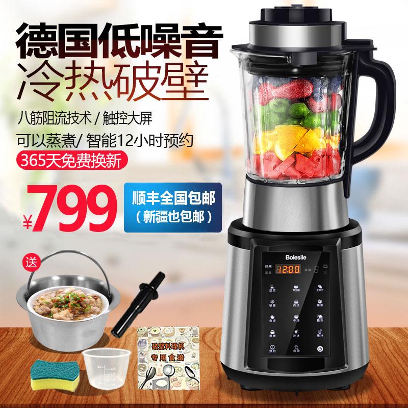 德国家用破壁料理机加热多功能更静音新款带蒸煮全自动进口玻璃
