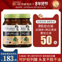 两瓶野口医学研究所 日本野口锯棕榈番茄红素前列腺康片防脱胶囊