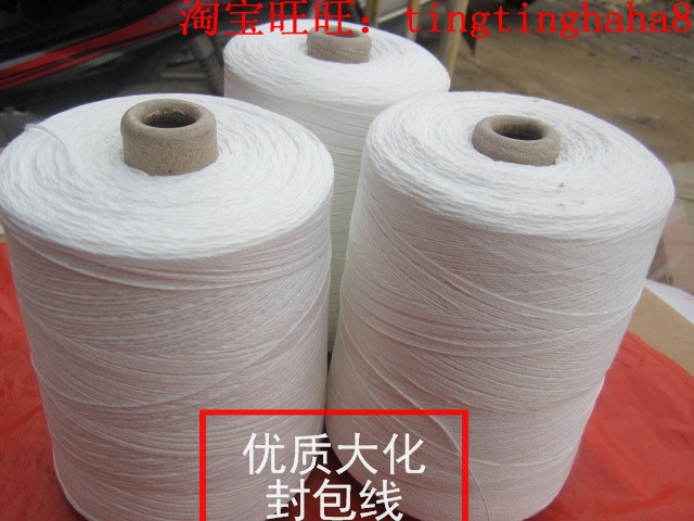 封包线 缝包线 封口线打包线1公斤米数是15元两倍 包粽子线一公斤