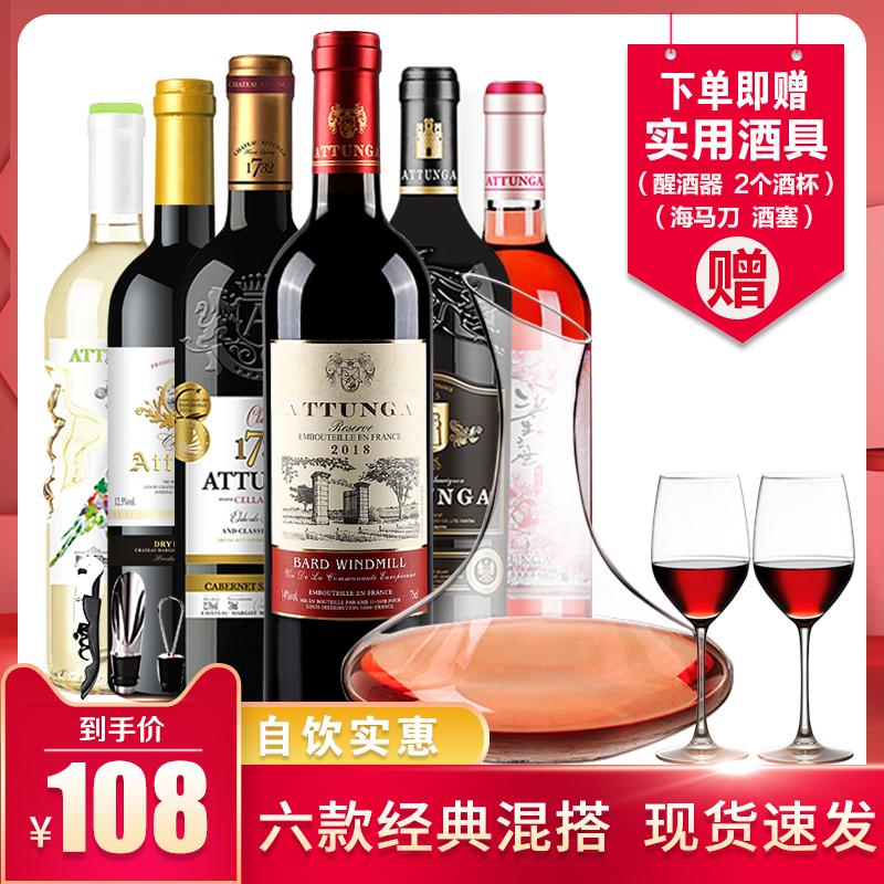 奥图纳红酒试饮组合套装整箱6支干红葡萄酒甜白桃红共6瓶送醒酒器