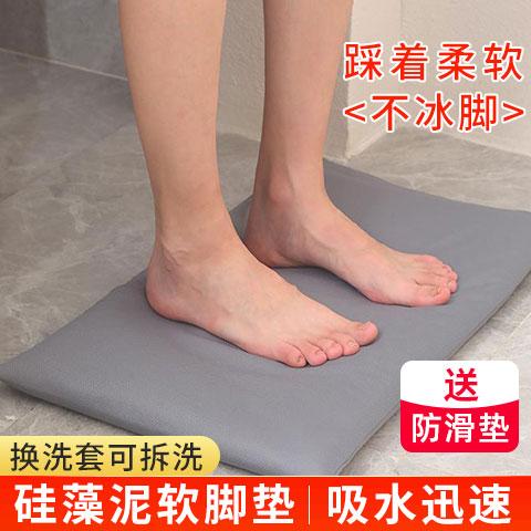 硅藻泥吸水软垫海藻硅藻土软脚垫浴室卫生间门口家用速干防滑地垫