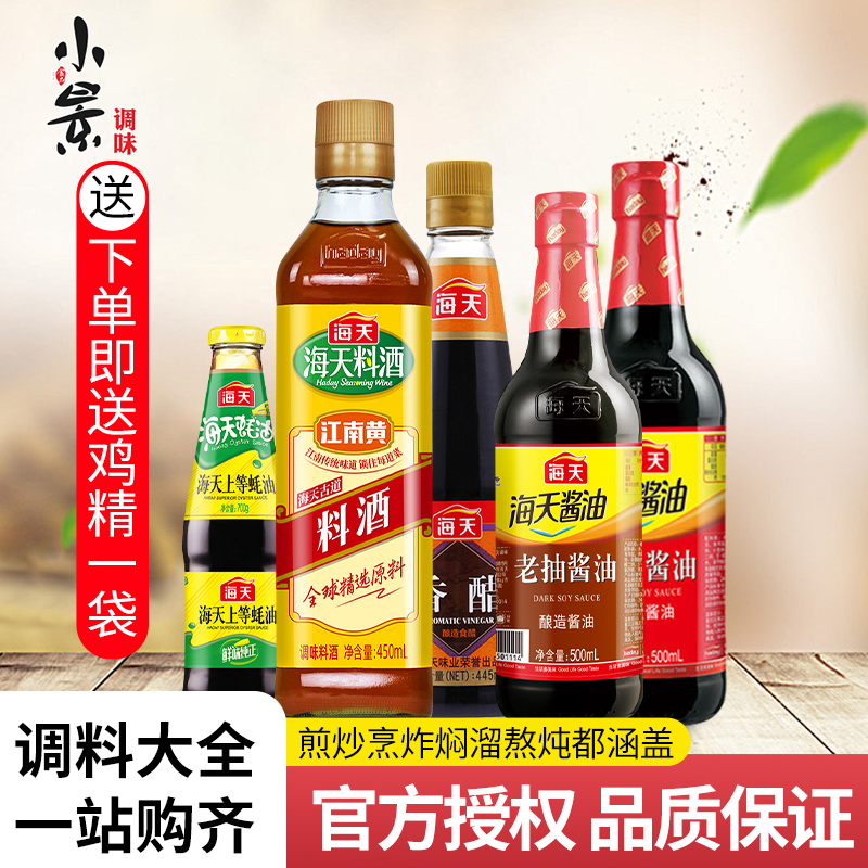 海天酱油组合5件套 生抽老抽香醋蚝油料酒厨房调味品 5瓶家用
