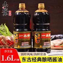 东古一品鲜酱油1.6L*2瓶特级酿造黄豆调味酱油蒸鱼豉油商用大桶装