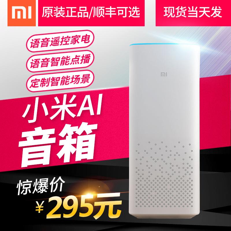小米新品小爱同学mini版音箱小爱 智能语音无线wifi家用蓝牙音响