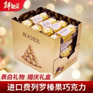意大利进口费列罗巧克力48粒结婚庆喜糖果零食礼盒圣诞教师节礼物