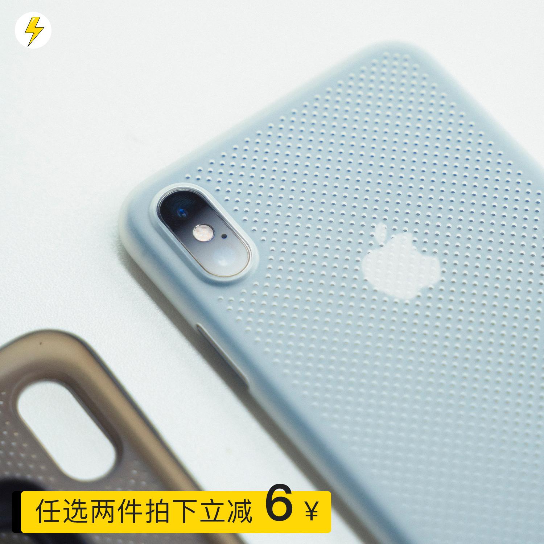 限7000张券iPhoneXSMax/XR磨砂全包多孔手机壳PP半硬材质超薄透气洞洞保护套
