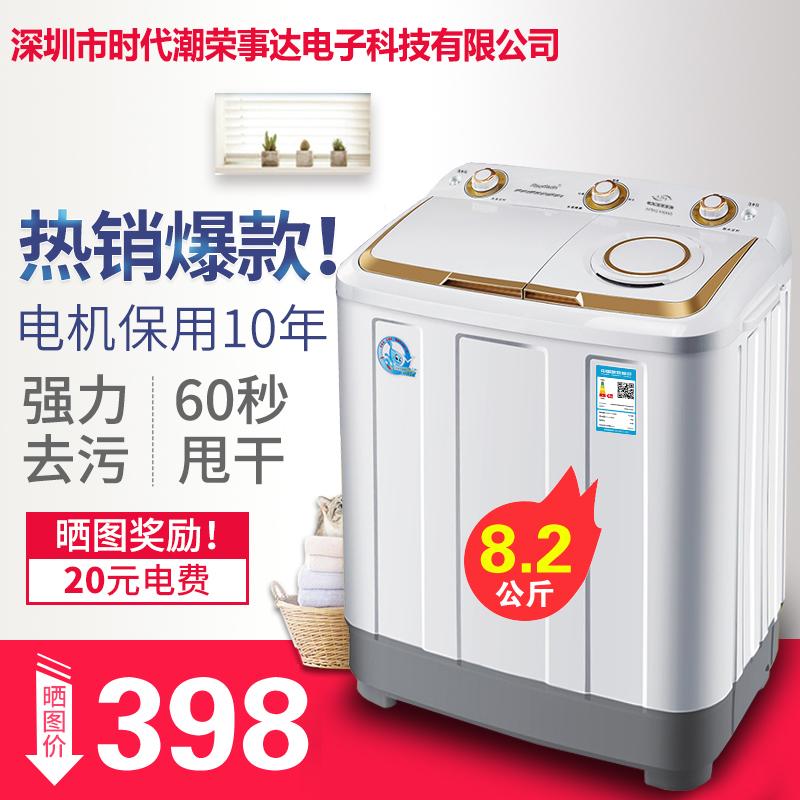 荣事达迷你双杠双桶双缸半全自动大容量家用波轮洗衣机小型带甩干