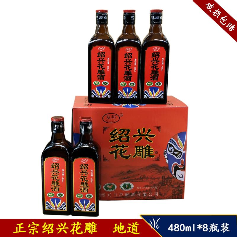 正宗绍兴花雕酒绍兴黄酒480ml*8瓶整箱年货礼盒送人饮用