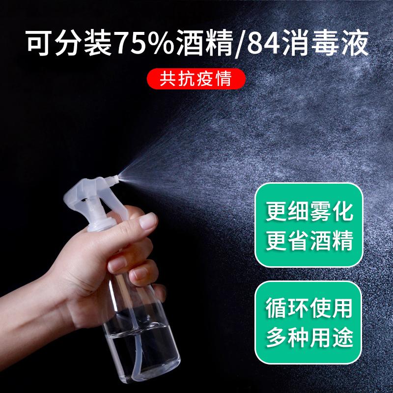 75度酒精喷雾瓶84消毒液小喷壶家用喷水壶空瓶子清洁专用细雾喷瓶