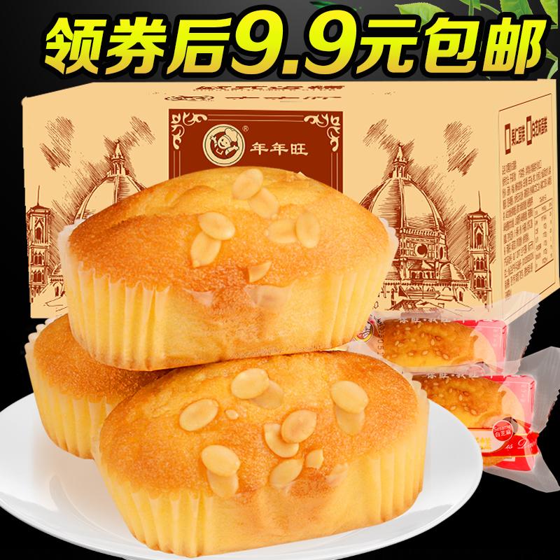 11月28日最新优惠年年旺欧式蛋糕整箱营养早餐网红零食品手撕面包蛋糕点心小吃美食