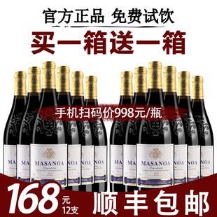 买一箱送一箱14度法国进口红酒干红葡萄酒整箱正品 婚庆送礼12支装