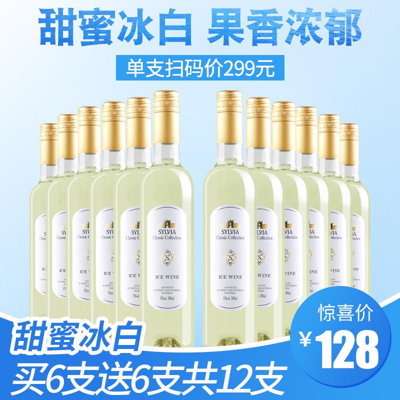 买一箱送一箱冰白葡萄酒整箱起泡酒甜型女士香槟冰酒甜红酒12支