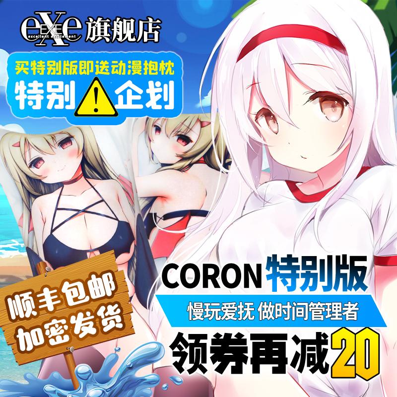 日本EXE慢玩名器coron2二代soft动漫飞机杯男用阴臀倒模自慰器撸