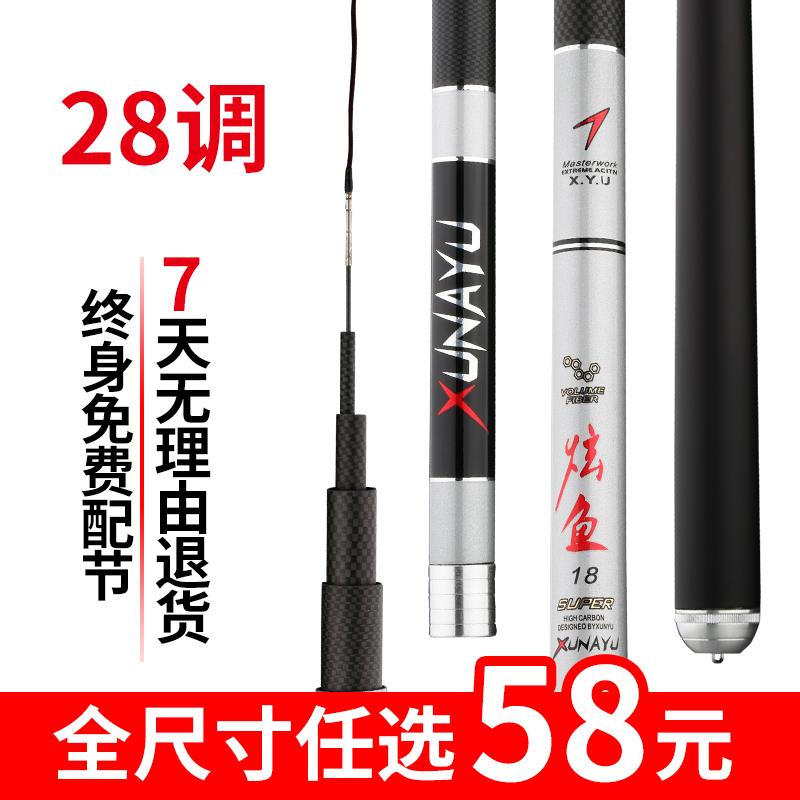 炫鱼28调鱼竿手竿4.5米5.4米6.3超轻超硬钓鱼竿台钓竿全尺寸同价