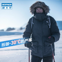 Decathlon official outdoor down jacket men's long warm and thickened dad's extremely cold winter off zero coat for2