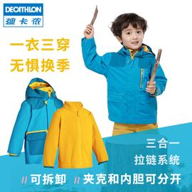 迪卡侬户外儿童冲锋外套衣宝宝秋加绒三合一男童女童防风夹克QUJR图片