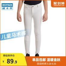 迪卡侬儿童马术裤骑马裤马裤马术服装骑马服装马裤马术服白色FOU
