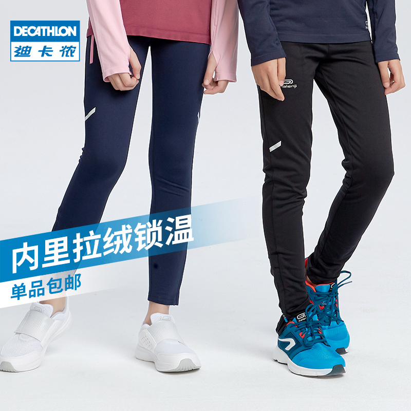 Decathlon leggings boys and girls children's fitness pants students autumn plus velvet warm and quick-drying running sports pants RUNA