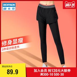 迪卡侬瑜伽裤女秋季外穿健身高腰假两件跑步速干运动裤紧身裤FICW