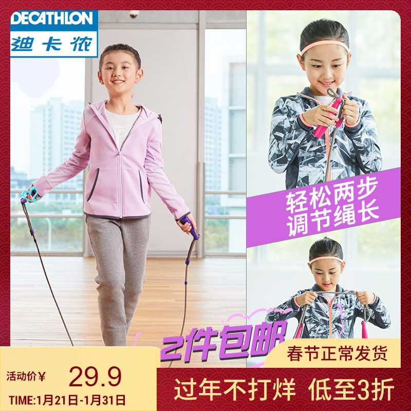 迪卡侬跳绳儿童可调节小学生专用健身初学者体育用品绳子GYME