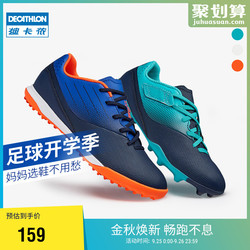 Decathlon/迪卡侬官方足球鞋儿童正品小学生碎钉足球鞋男童鞋KIJ