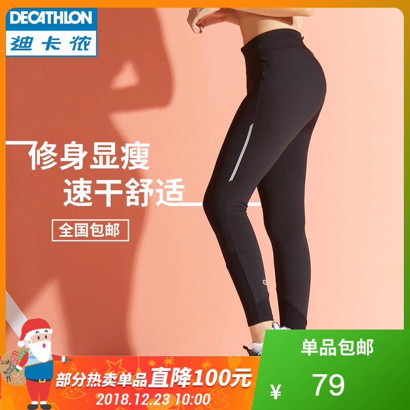 迪卡侬紧身裤女跑步瑜伽健身速干长裤九分裤运动裤保暖加绒裤RUNW