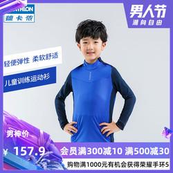 迪卡侬儿童足球训练服健身服运动外套运动服男足球篮球速干KIJ