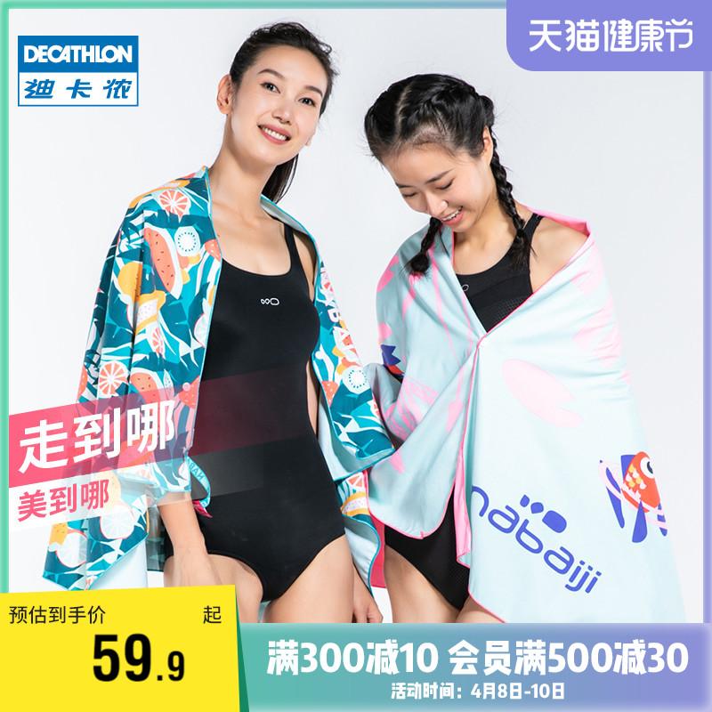 迪卡侬游泳运动速干吸水快毛巾防晒浴巾沙滩巾女披肩便携健身IVD2