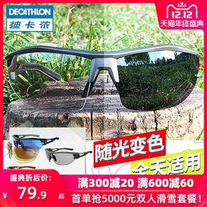 迪卡侬骑行运动变色偏光护目防风镜太阳眼镜男户外跑步摩托装备RR