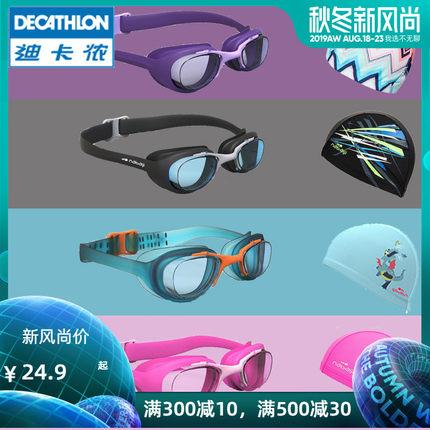 迪卡侬泳镜泳帽套装男儿童女游泳眼镜防水高清防雾大框装备nab k