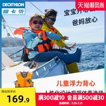 迪卡侬儿童水上运动浮力背心非救生衣浮潜100N浮力专业帆船ODA
