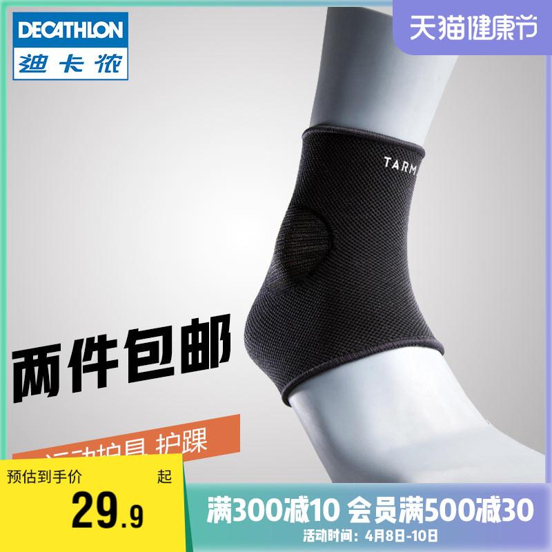 迪卡侬男女运动护踝薄款护具扭伤防护固定透气篮球足球脚腕IVO1