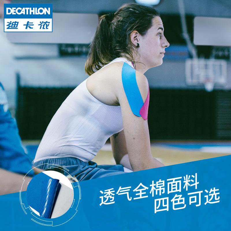 迪卡侬肌肉贴肌内效贴布拉伤酸痛专业肌贴运动绷带胶带胶布TARMAK