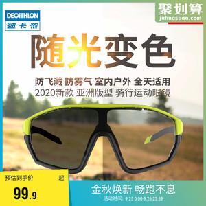 迪卡侬骑行眼镜运动变色防雾护目防风镜墨男女太阳户外跑步装备RR