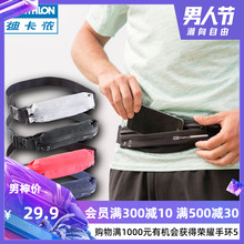 迪卡侬运动腰包男跑步手机腰带女健身多功能户外装备隐形贴身RUNS