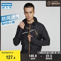 迪卡侬运动皮肤衣男夏季休闲防晒跑步风衣训练透气外套夹克RUNT