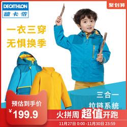 迪卡侬儿童冲锋外套衣加绒男女防风户外防水可拆卸三合一风衣QUJR