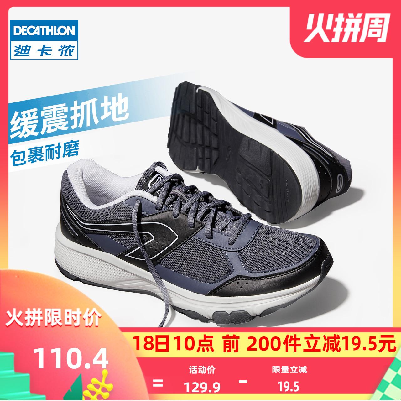 迪卡侬跑步鞋男春夏休闲减震鞋子