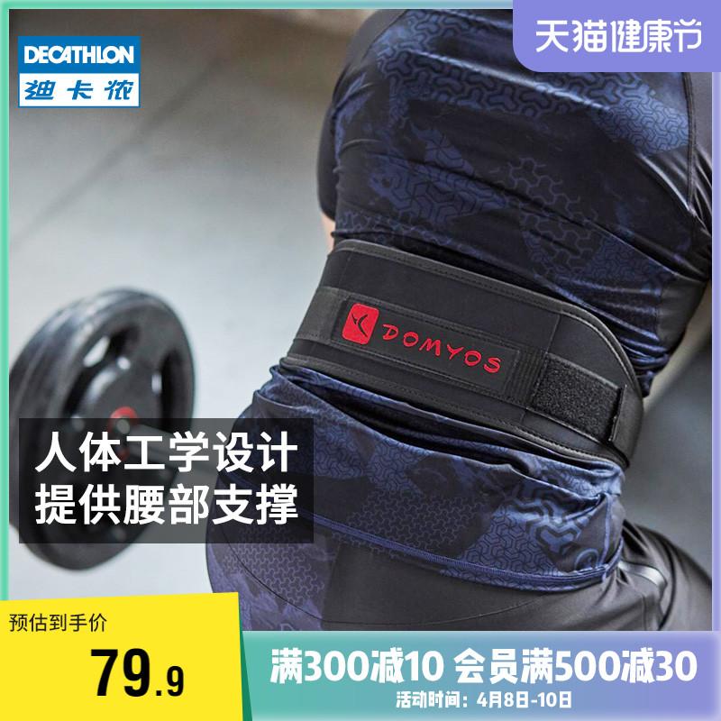 迪卡侬健身腰带男深蹲硬拉专业运动护腰皮带训练助力带护腰带EYSC