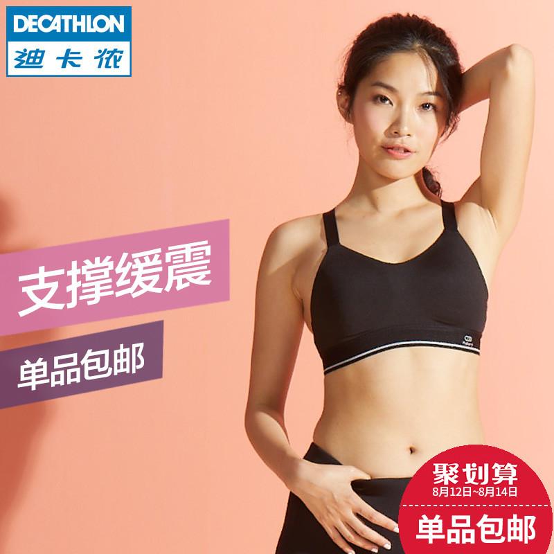 迪卡侬运动内衣女跑步健身高强度防震聚拢专业背心式文胸RUN C
