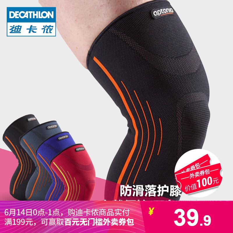 有用过迪卡侬护膝的吗,怎么样