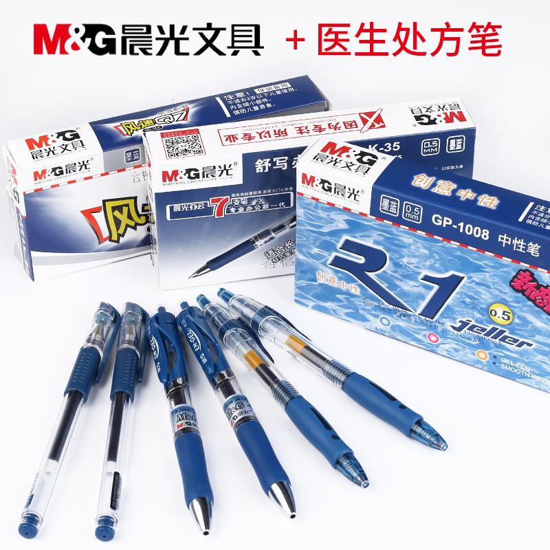 晨光墨蓝色按动式蓝黑笔中性笔K35笔芯0.5医生处方笔护士专用笔医用笔蓝黑水性笔笔芯按动批发